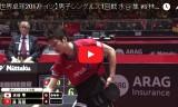 水谷隼VS林兆恒(1回戦・1G~4G)世界卓球2017