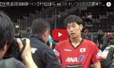 村松雄斗VSストヤノフ(1回戦・1G~4G)世界卓球2017