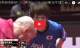 松平健太VSハベソーン(1回戦・1G~5G)世界卓球2017