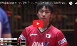 丹羽孝希VSガオニン(2回戦・1G~7G)世界卓球2017
