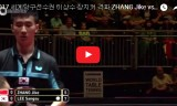 張継科VS李尚洙(3回戦☆長時間)世界卓球2017