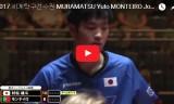 村松雄斗VSモンテイロ(2回戦☆長時間)世界卓球2017