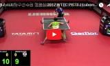 鄭栄植VSルボミール(3回戦・長時間)世界卓球2017