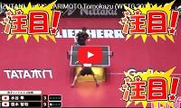 水谷隼VS張本智和(2回戦☆大番狂)世界卓球2017