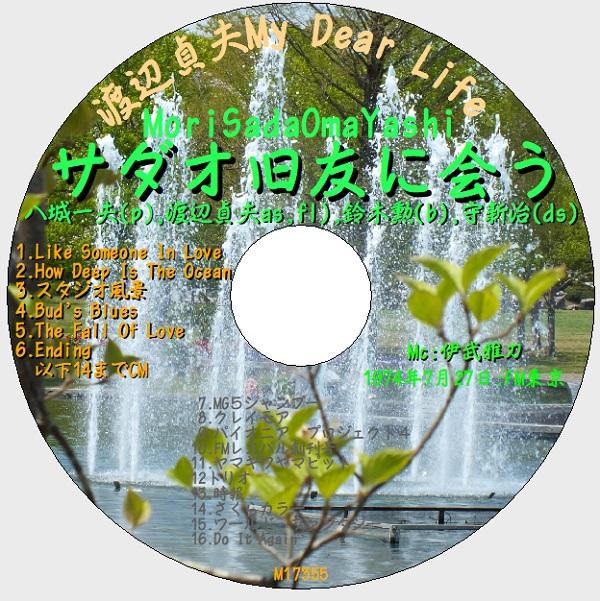 MoriSadaOmaYashi1.jpg