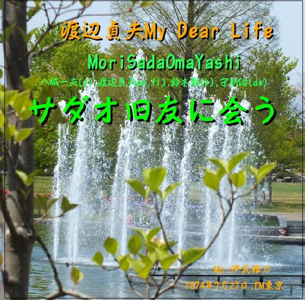 MoriSadaOmaYashi2.jpg