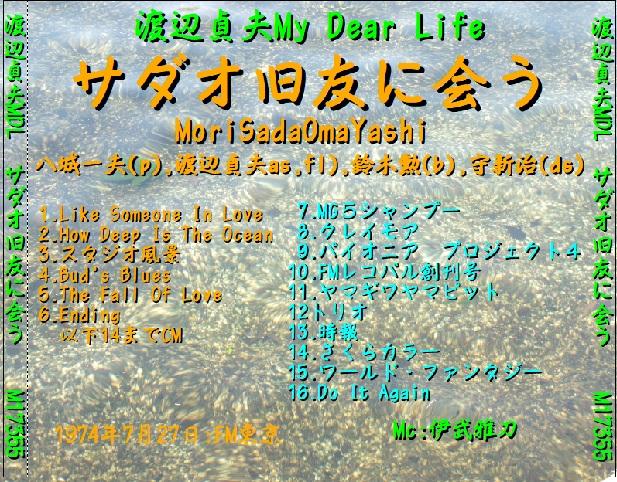 MoriSadaOmaYashi3.jpg