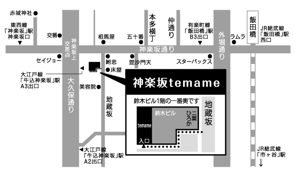 temameさん地図