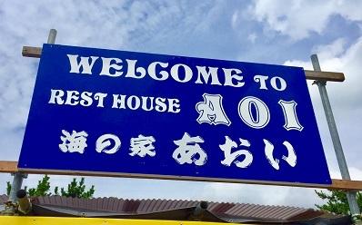 淡路島 海の家