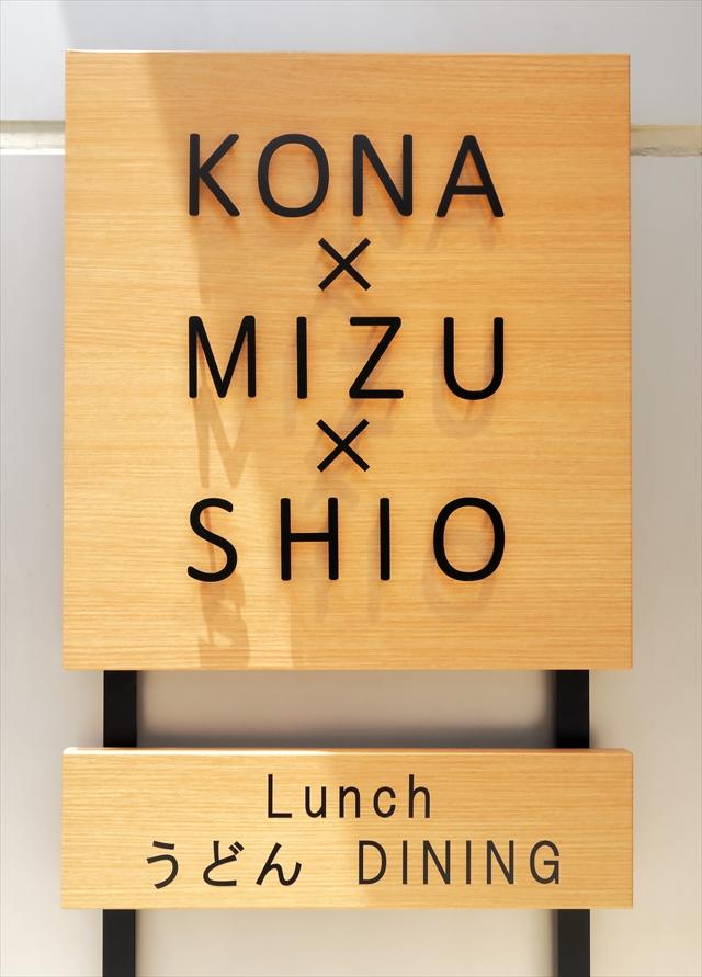 170622-KONAxMIZUxSHIO-002-S.jpg
