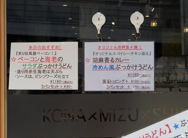 170622-KONAxMIZUxSHIO-005-S.jpg