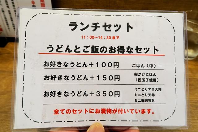 170721-udonan-007-S.jpg