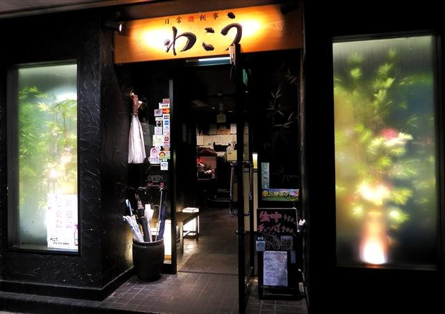 170411-日常酒飯事わこう-001-S