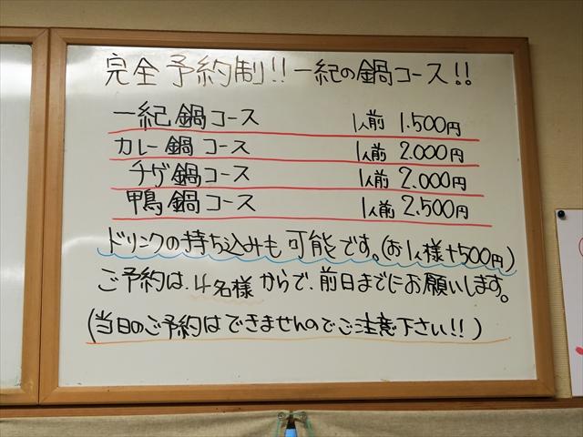 170413-釜揚うどん一紀-005-S