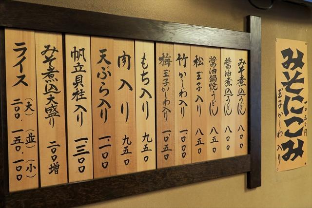 170422-角丸うどん-006-S