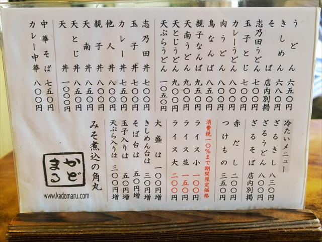 170422-角丸うどん-009-S