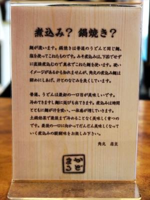 170422-角丸うどん-010-S