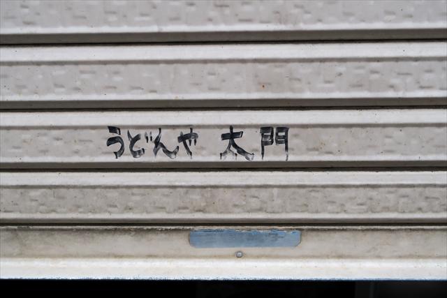 170422-うどんや太門-002-S