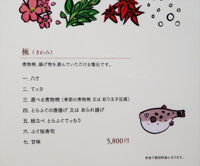 170509-ふぐ料理治兵尉-008-S