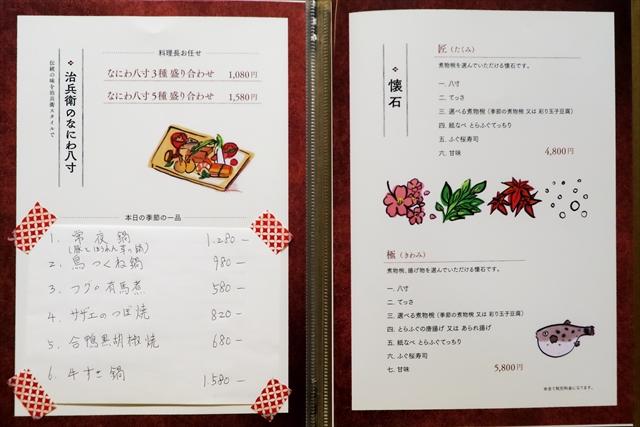 170509-ふぐ料理治兵尉-036-S