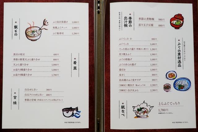 170509-ふぐ料理治兵尉-037-S