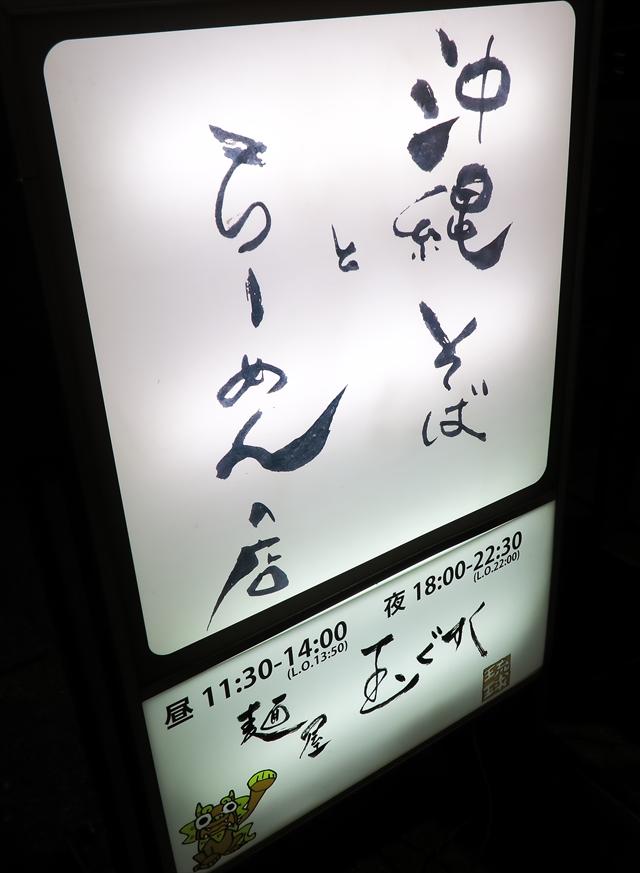 170422-麺屋玉ぐすく-002-S
