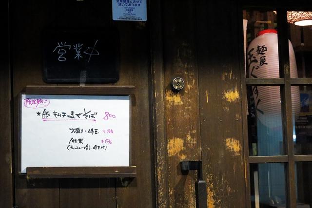 170422-麺屋玉ぐすく-004-S