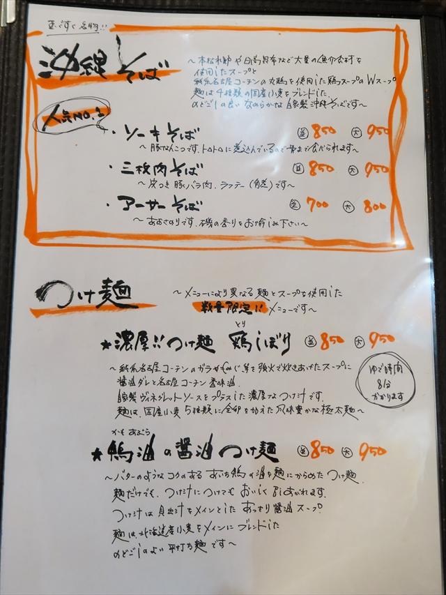170422-麺屋玉ぐすく-012-S