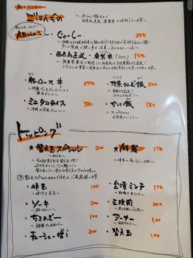 170422-麺屋玉ぐすく-013-S