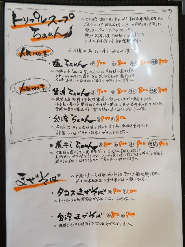 170422-麺屋玉ぐすく-014-S