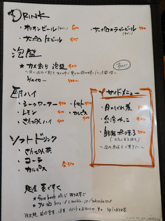 170422-麺屋玉ぐすく-015-S