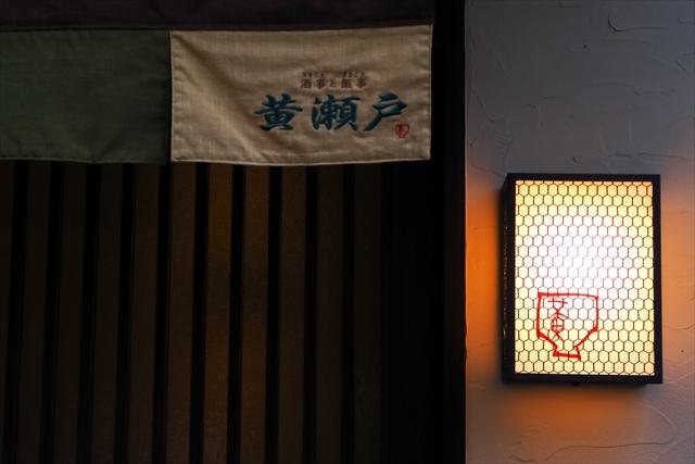 170423-黄瀬戸-001-S