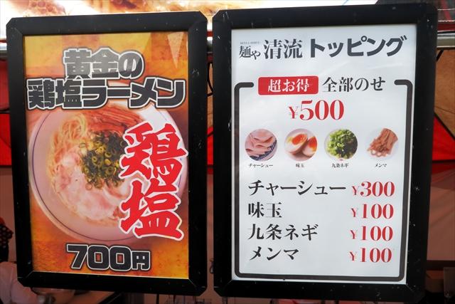 170502-麺や清流-007-S