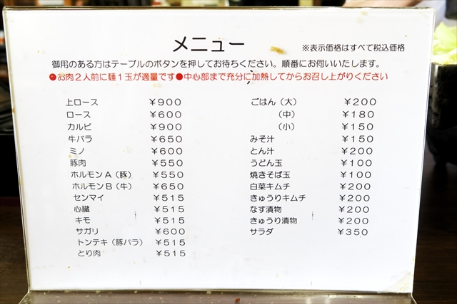 170502-麺や清流-015-S