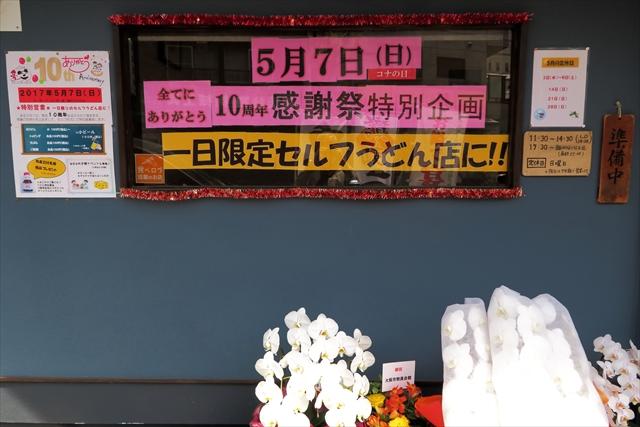 170507-うどん居酒屋麦笑-003-S