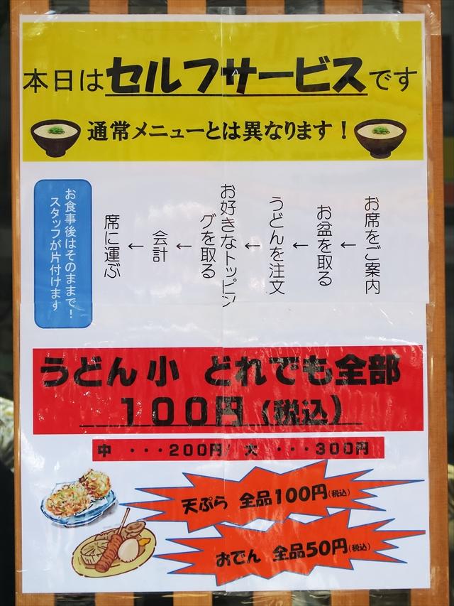 170507-うどん居酒屋麦笑-005-S
