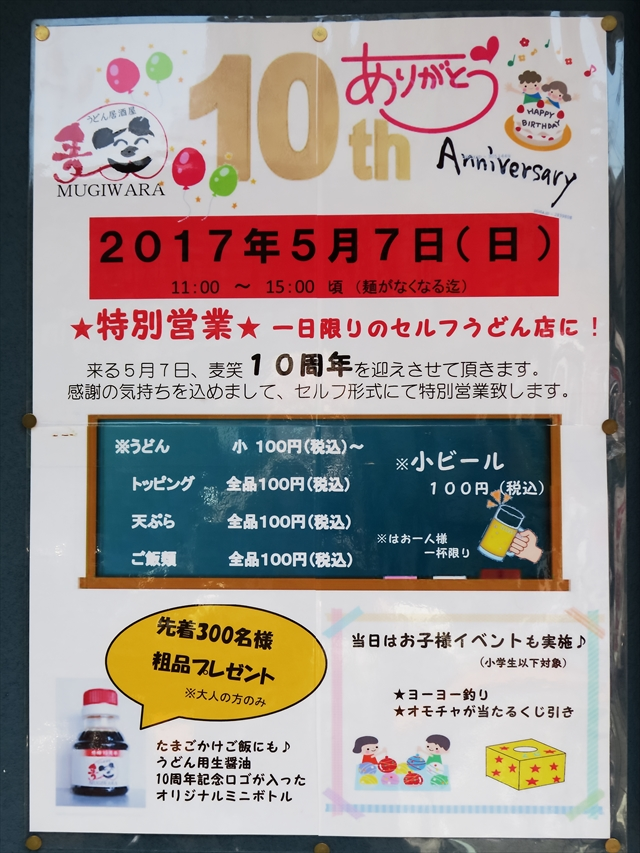 170507-うどん居酒屋麦笑-006-S