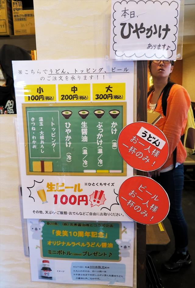 170507-うどん居酒屋麦笑-008-S