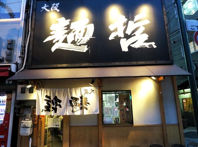 170507-大阪麺哲-002-S