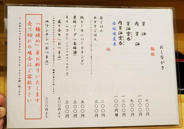 170507-大阪麺哲-015-S