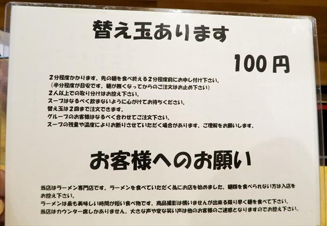 170507-大阪麺哲-016-S