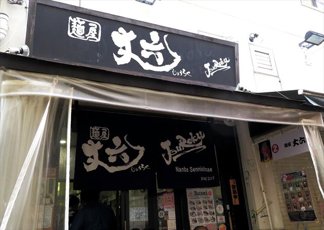 170507-麺屋丈六-002-S