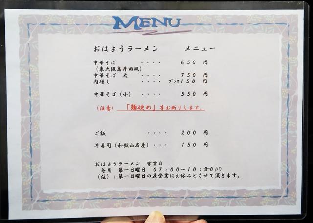 170507-麺屋丈六-005-S
