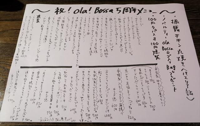 170511-オラボッサ-004-S