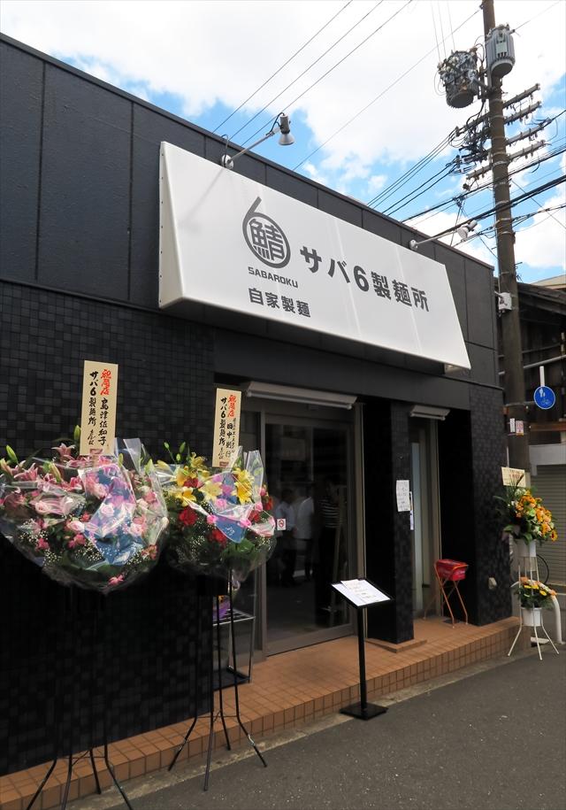 170605-サバ6製麺所-002-S