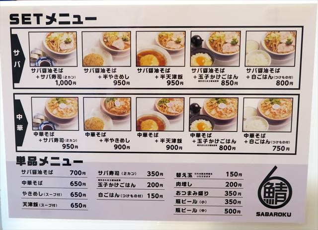170605-サバ6製麺所-003-S