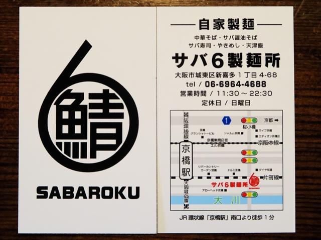 170605-サバ6製麺所-013-S