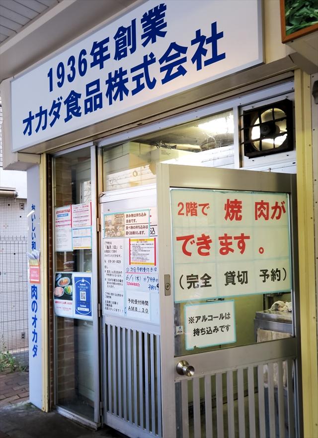 99-170527-オカダ食品-003-S
