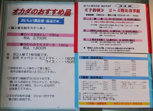 99-170527-オカダ食品-005-S