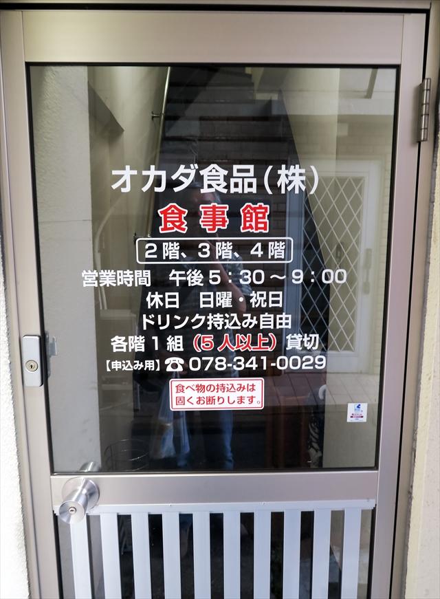 99-170527-オカダ食品-006-S